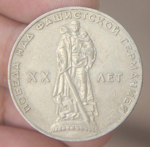 """30mm Jubilee Coin """"Hai Mươi Năm của Chiến Thắng trong các Tuyệt Vời Yêu Nước Chiến Tranh 1941-1945"""" Liên Xô Nga western union"""
