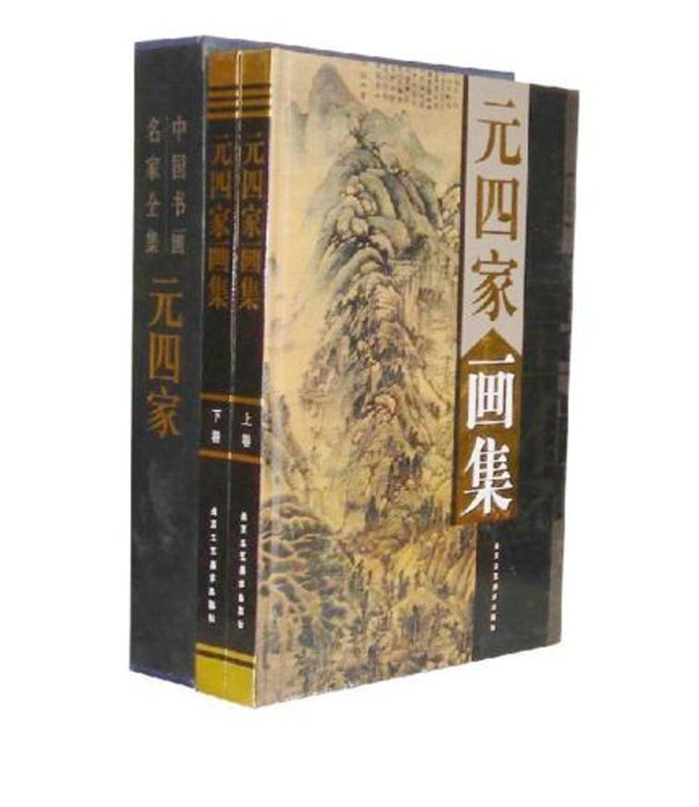 Cinese Pennello Inchiostro Arte Pittura Sumi-e Huang Gongwang WuZhen NiZan WangMeng LibroCinese Pennello Inchiostro Arte Pittura Sumi-e Huang Gongwang WuZhen NiZan WangMeng Libro
