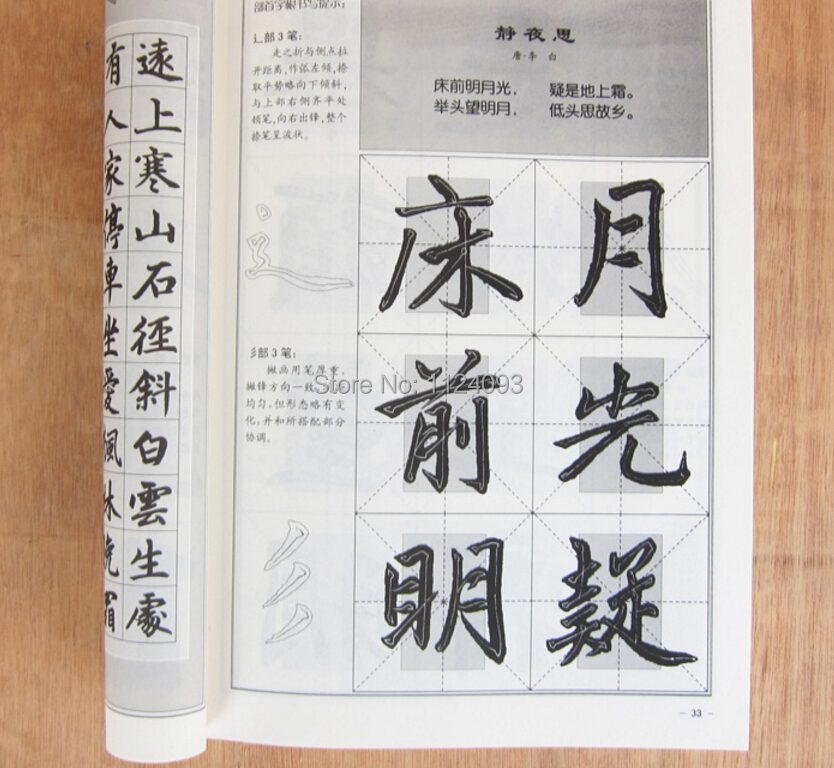 Chinese ancient masters s brush calligraphy writing book