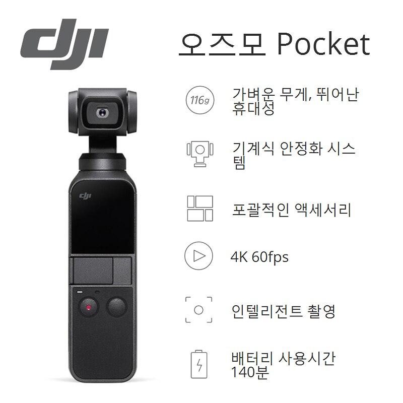 Dji Osmo Tasche 3-achse Stabilisiert Handheld Kamera 4 K 60fps Video Dji Kompakte Und Intelligente Osmo Tasche In Lager Tragbare Kardanringe