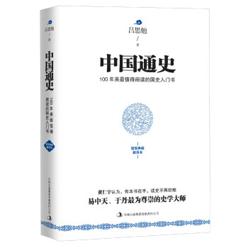 General History Of China; Over The Past 100 Years * A Book Worth Reading For Introductory Books Of National History