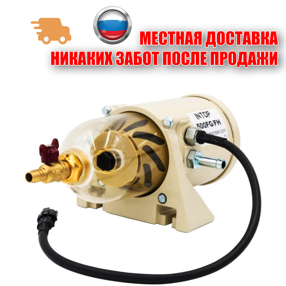 500FG 500FH diesel kraftstoff filter separator/wasser öl filter für diesel + 2010pm diesel kraftstoff separator für racor filtro 12 v heizung