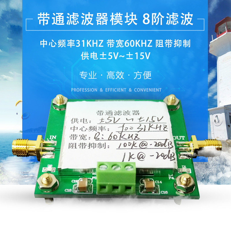 US $38 0 |Band pass Filter Module 8 order Filter Center Frequency 31KHz  Bandwidth 60KHz Stopband Suppression-in Air Conditioner Parts from Home