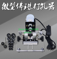 High Quality 220V Jewelry Making Equipment Pearl Drilling Machine Beads Driller jewelery tools
