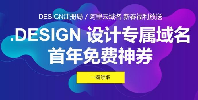 阿里云国内站新春福利:.design域名首年免费