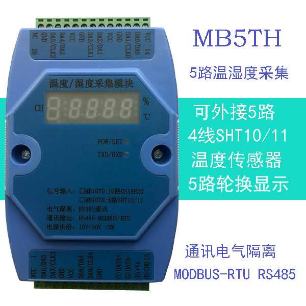 SHT10/11 5 Road Multi-channel Temperature and Humidity Acquisition Module Communication RS485 Modbus RTU