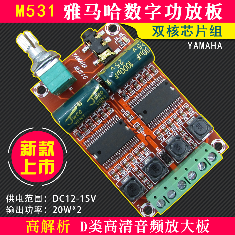 XH-M531 YAMAHA digital power amplifier board dual core chip set of high resolution D HD audio amplifier board rtm875t 531
