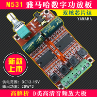 XH M531 YAMAHA Digital Power Amplifier Board Dual Core Chip Set Of High Resolution D HD