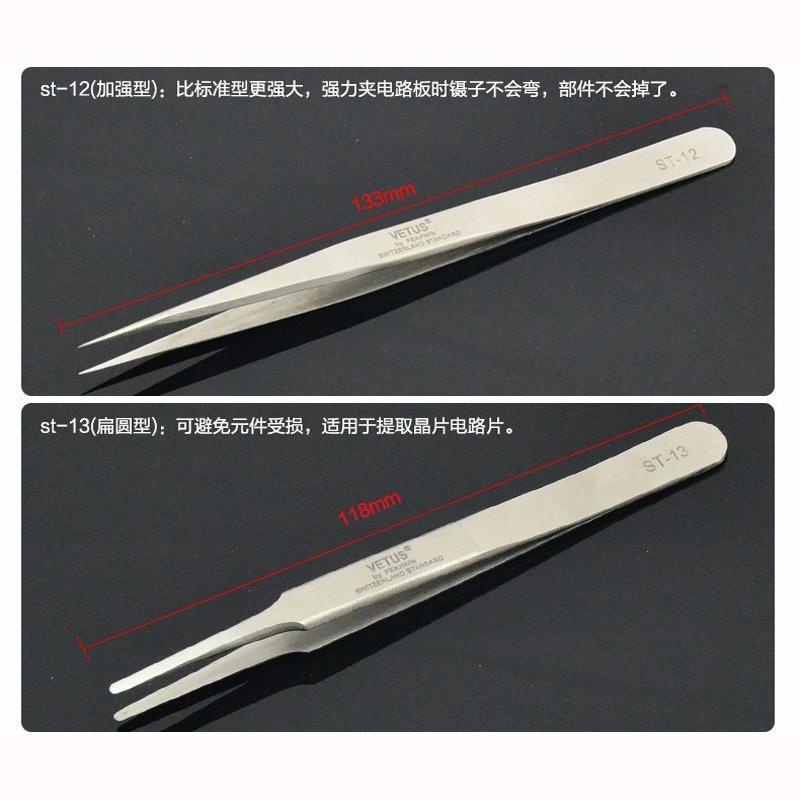 Vetus Professional Eyelash Tweezers Stainless Steel Antistatic eyes tweezers for false eyelashes extension