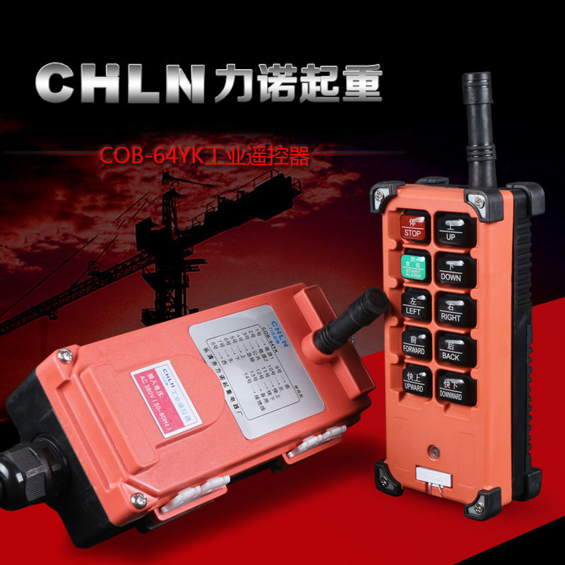 SWITCH COB-64YK 10 Position Motor-driven Gourd Crane Driving Industry Wireless Remote Control Launcher Receiver 36V 24V 22V 380V driven to distraction