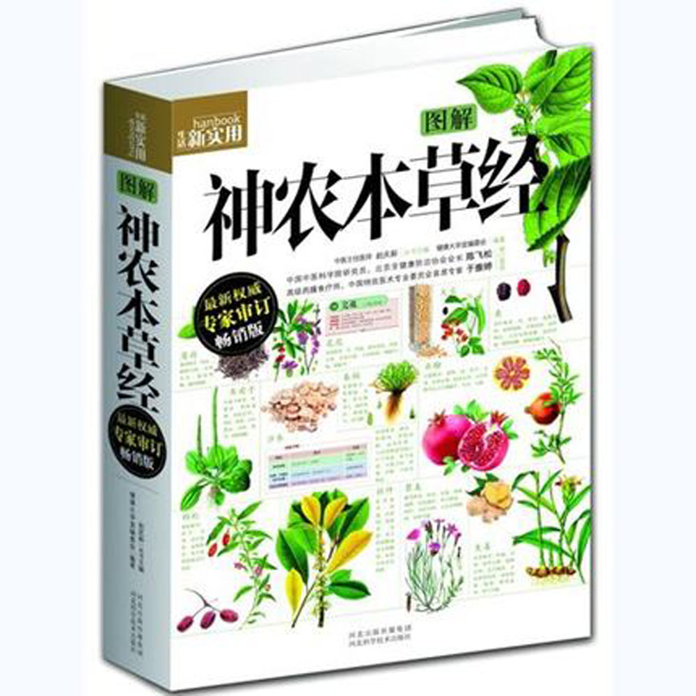 Sheng Nong's herbal classic Chinese Traditional herbal medicine book with pictures explained learn Chinese Health Food Science sheng nong s herbal classic chinese traditional herbal medicine book with pictures explained learn chinese health food science