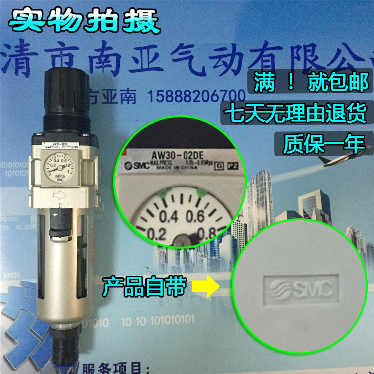 цена на AW30-02DE AW40-04E SMC Pneumatic Air source pressure regulating filter pneumatic component air tools