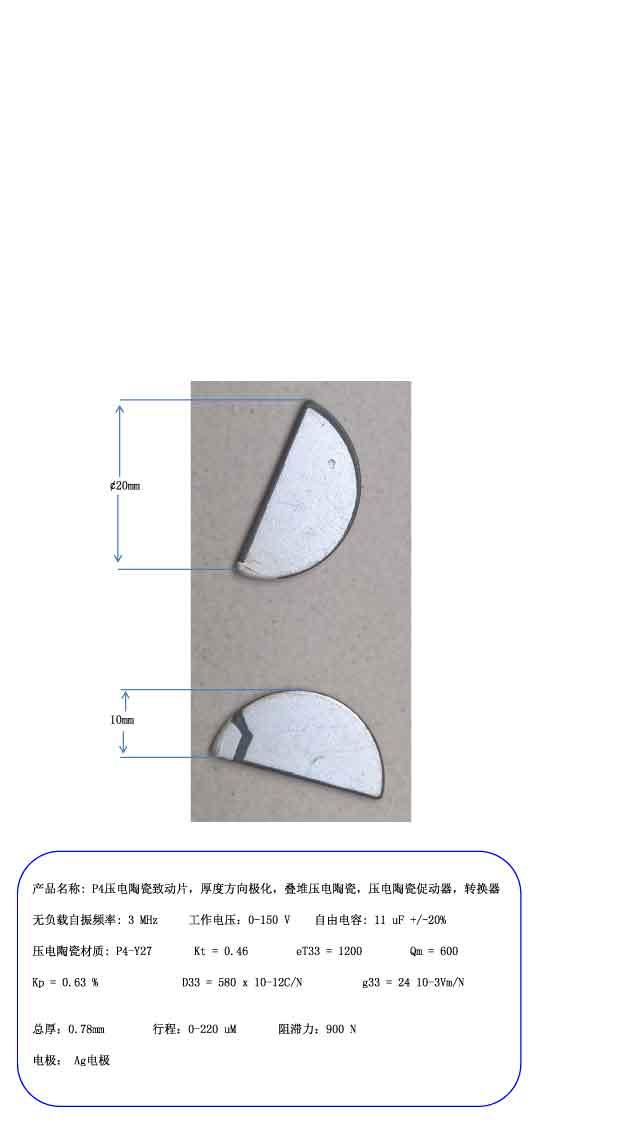 все цены на 3M Piezoceramic Actuating Sheet, Thickness Direction Polarization, Stack Piezoelectric Ceramics, Piezoelectric Ceramic Actuator