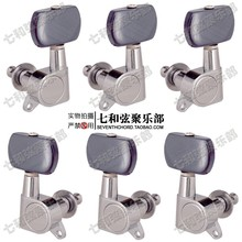Lividity big square handle full enclosed folk guitar string buttons/electric guitar string knobs/string axles