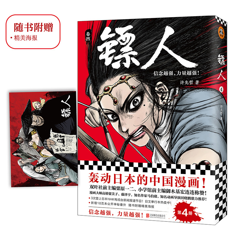 New Chinese Comic Book Blades Of The Guardians (Volume 4) Ancient Style Comic Bestseller Book