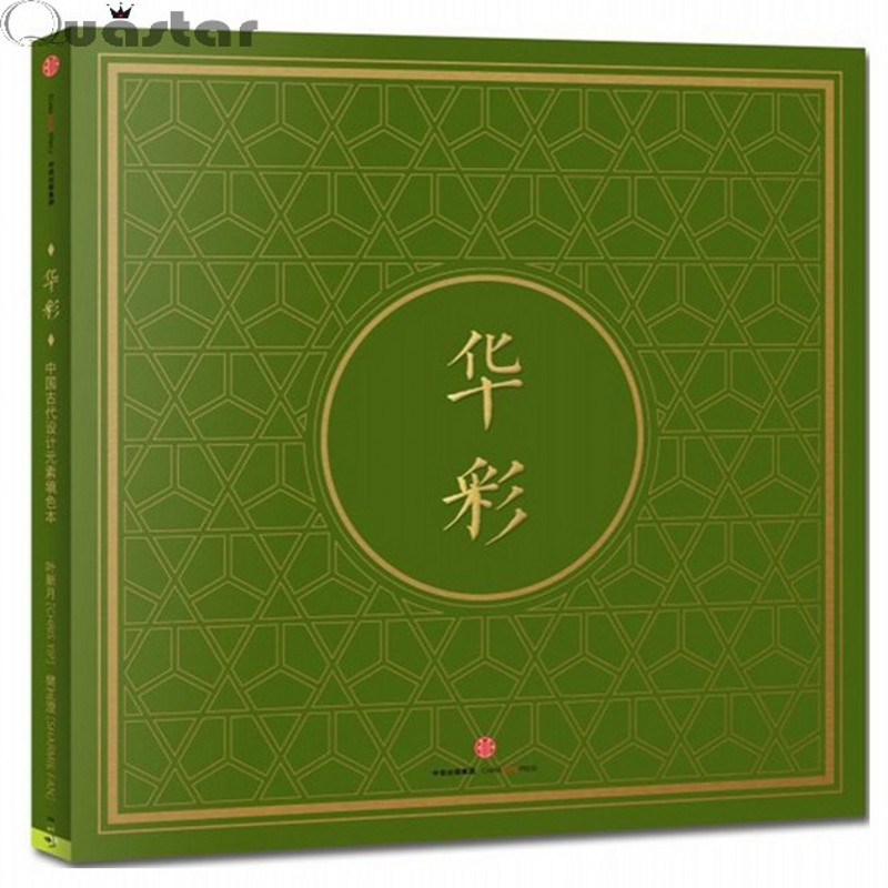 Classical Chinese Elements Coloring Book Secret Garden For Adults Children Relieve Stress Adult Colouring