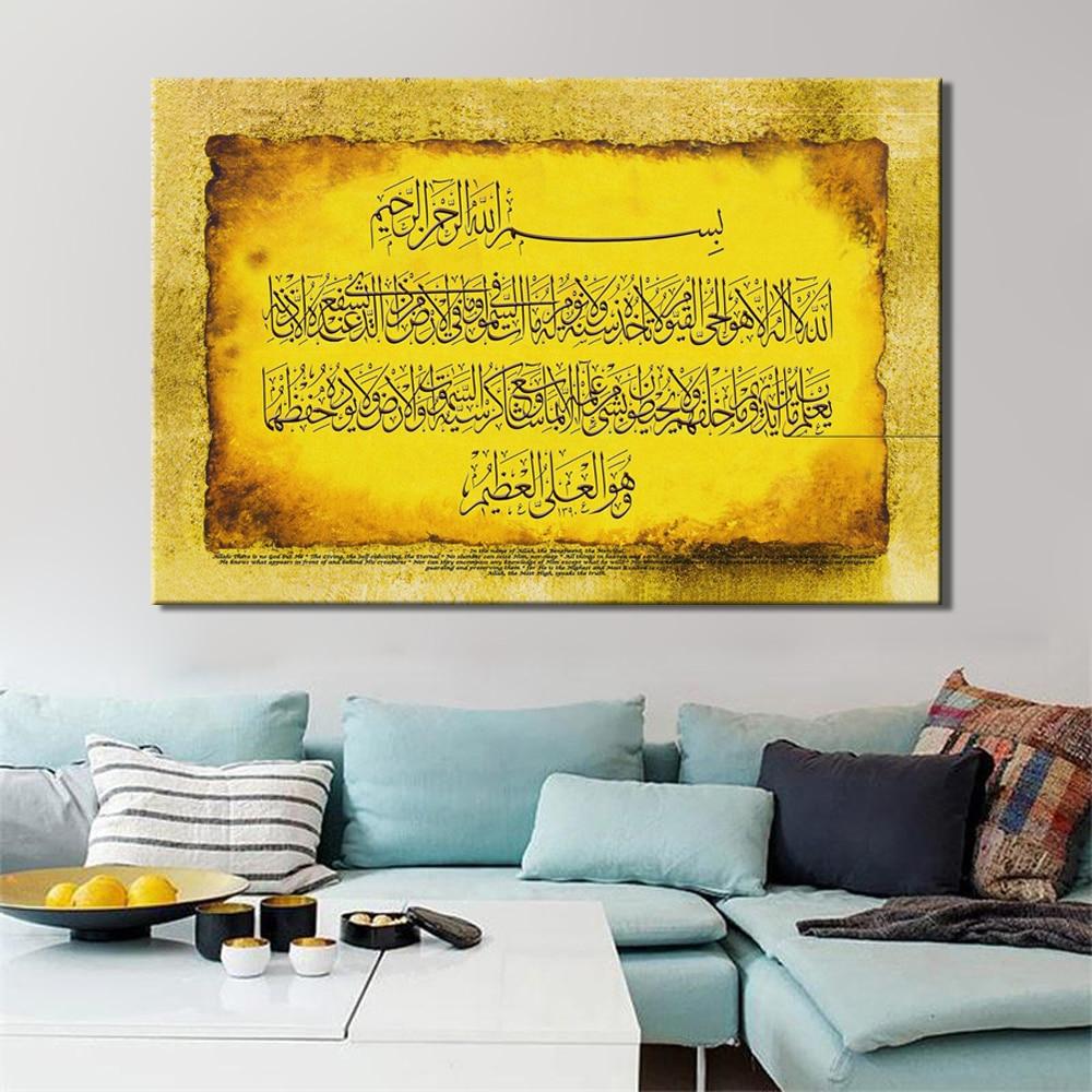 Posters And Prints Wall Art Islamic Muslim Classical Quran