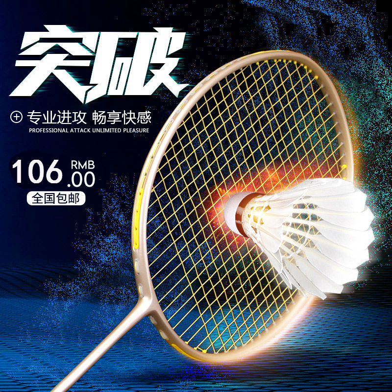 Free LOGO Badminton Racket Attack Type Carbon Bat Light Training Carbon Fiber Racket Single  Senior Battledore