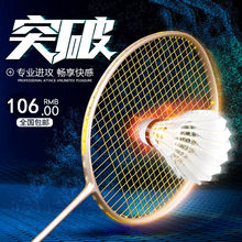 Badminton racket attack type carbon bat light training fiber single amateur intermediate senior battledore