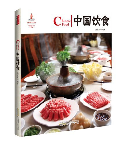 Booculchaha chinese food book english and chinese for Asian cuisine books
