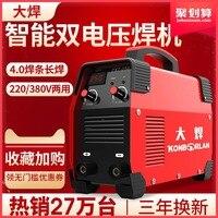 220v hogar pequeño 250 de doble uso 380v automático cobre pequeño doble voltaje DC máquina de soldadura