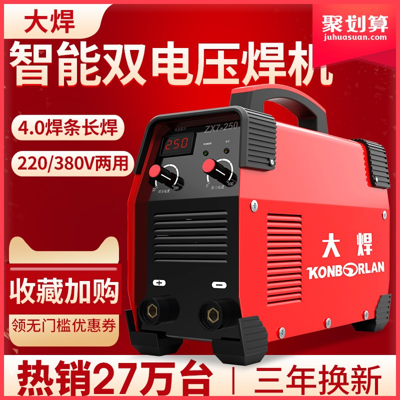 220v household small 250 dual-use 380v automatic copper double voltage DC welding machine