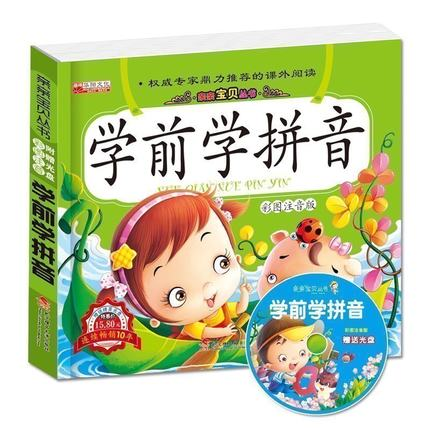 Chinese Pinyin ,Learning Pin Yin Book Chinese Mandarin Basis Language Learning Book For Kids Children Baby