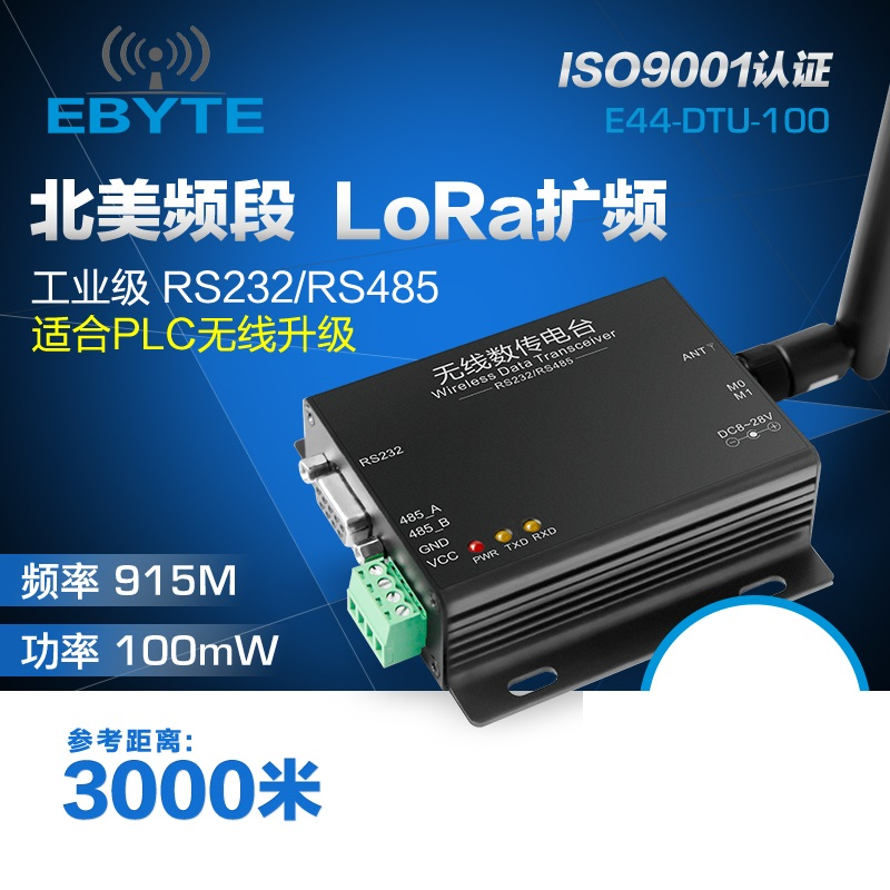 915M wireless transceiver SX1276/1278 module RS232/RS485 interface LoRa spread spectrum 915MHz