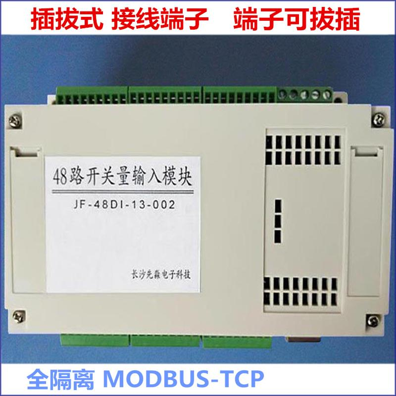 48-channel Switching Data Acquisition Module Fully Isolated MODBUS-TCP Network Support Common Positive and Common Negative48-channel Switching Data Acquisition Module Fully Isolated MODBUS-TCP Network Support Common Positive and Common Negative