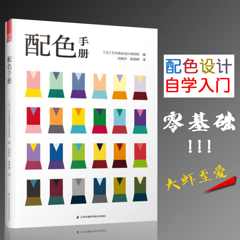 New 1 Pcs Color Handbook Japanese Color Design Basics Tutorial Book 130 Basic Colors Fashion Design Book For Adult