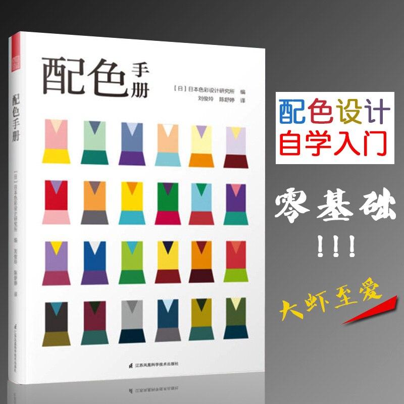 New 1 Pcs Color Handbook Japanese Color Design Basics Tutorial Book 130 Basic Colors Fashion Design Book For Adult