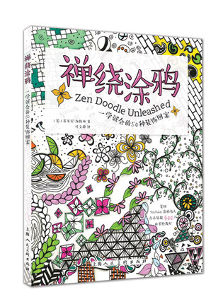 Doodle: 50 kinds of decorative patterns in one school book embroidery basis book 500 kinds of three dimensional embroidery patterns
