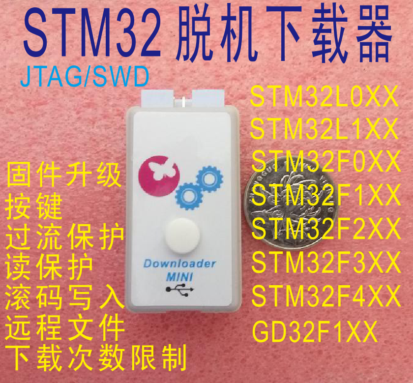 STM32 offline Downloader, offline programmer, offline Downloader, offline programmer, offline writer pickit2 offline programming stimulation microcontroller red