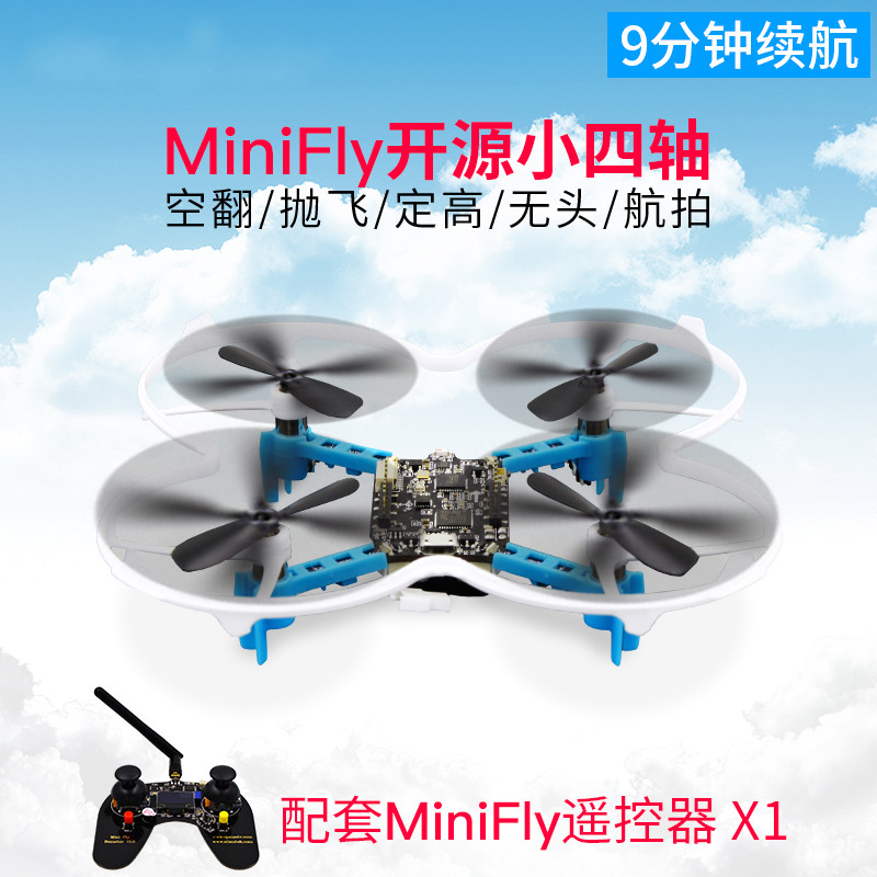 Open Source Four Axis UAV Flight Control STM32 DIY Suite Milky WhiteOpen Source Four Axis UAV Flight Control STM32 DIY Suite Milky White