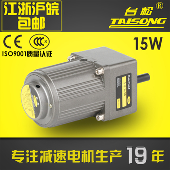 15W micro AC asynchronous gear speed control fixed speed gear motor reversible control motor 220V380V