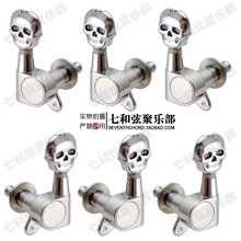 Silvery skeleton handle electric guitar string buttons/folk guitar string knobs/full enclosed string axles/string winders