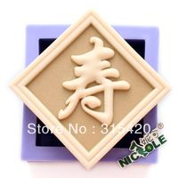 Nicole R0949 Square Silicone Soap Making Mould Diy Resin Craft Molds Chinese Charaters Mold Singapo Post