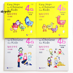 Easy Steps To Chinese for Kids (with CDs)4a+4b Textbook&Workbook English Edition /French Edition for Chinese Beginners