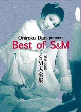《团鬼六 绳妆馆》1984年日本纪录片电影在线观看