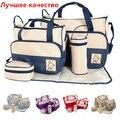 Cinco piezas de la momia para las mamás con función bolsas de pañales y pañales para bebés mamá Bolsas de maternidad