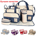 Five-piece mummy bag for moms with nappy bags function and baby diaper mama Bags maternity