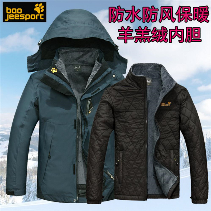 Free Shipping-Boojee NEW HQ Men Winter Outdoor Wind/Waterproof Breathable Warm Hiking 3in1 Jackets Berber Fleece Lining 8273