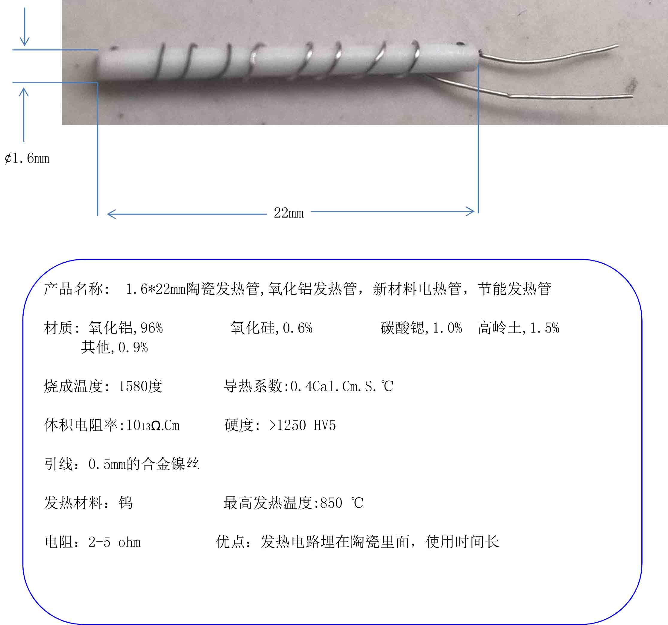 1.6*22mm ceramic heating tube, alumina heating tube, new material electric heating tube, energy saving heating tube ct4 22mm energy monitoring sensor clamp