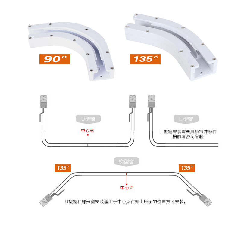 High Quality Dooya sunflower 90/135 degree U Type and L Type Window Electric Curtain Track Rail Joint Bracket Connector