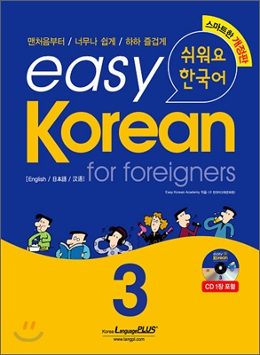 easy Korean for foreigners 3 ADVANCED LEVEL 184P, 210*278MM) LEARNING KOREAN LANGUAGE BOOK