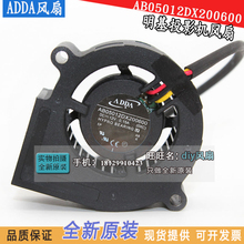 NEW ADDA AB05012DX200600 FOR BENQ Projector MS614 Blower cooling fan