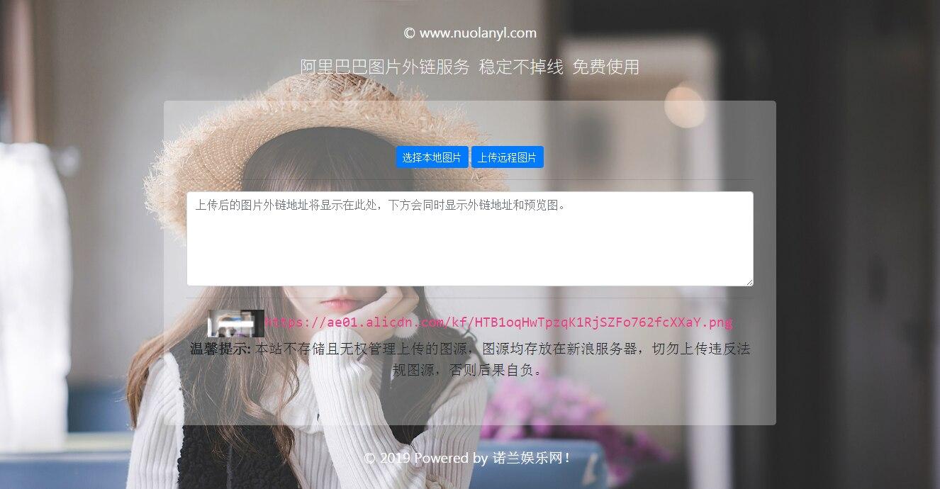 阿里巴巴在線圖床免費圖片上傳HTML網站源碼