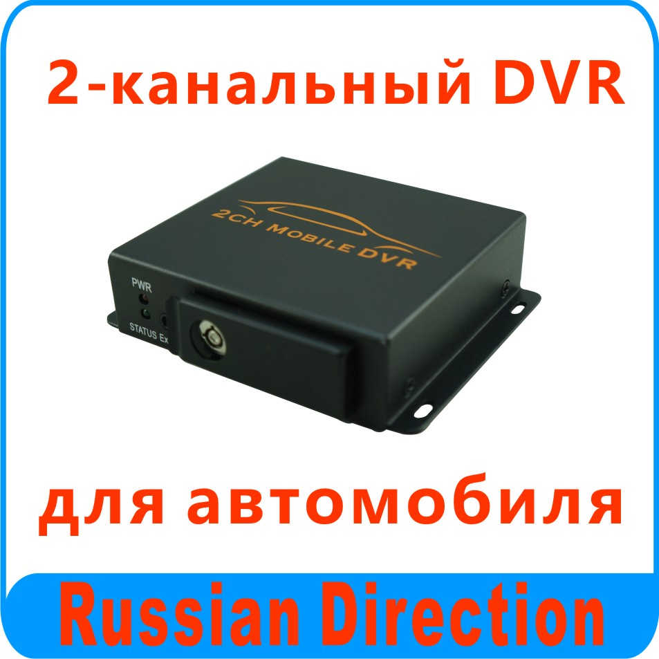 Russian Language 640*480 2 channel DVR Car DVR For Taxi Bus