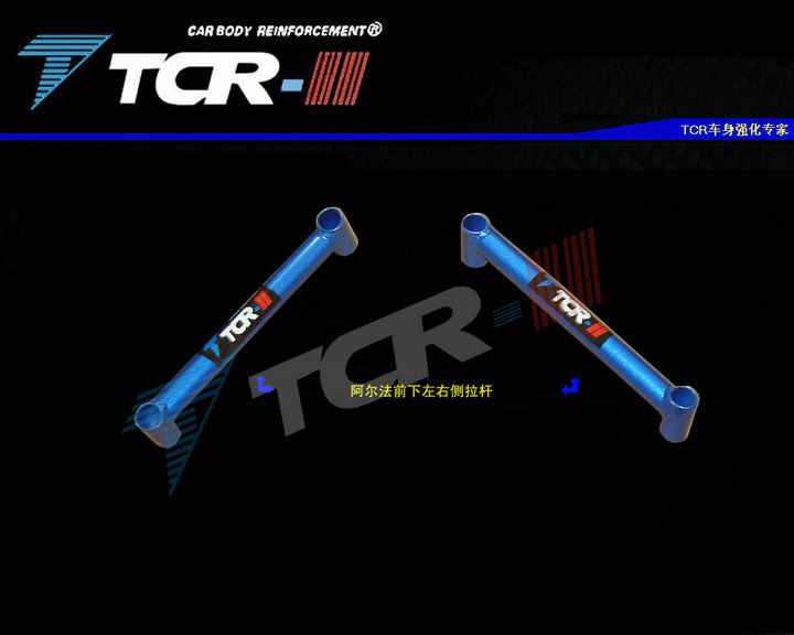 TTCR-II 2004-2008สำหรับโตโยต้าAlphardสมดุลบาร์รถอุปกรณ์แต่งรถระบบกันสะเทือนโคลงบาร์