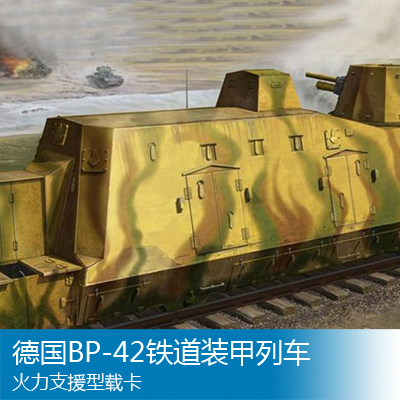 Assembly model Trumpet player 1/35 German BP-42 railway armored train fire support type card Tank Toys